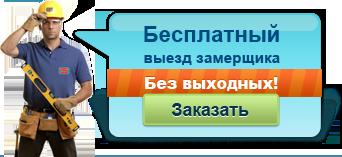 Ремонт квартир и офисов в Москве. Цены на ремонт квартиры, офиса, коттеджа.
